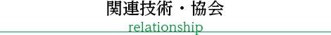 関連技術・協会